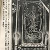 大正5年縮刷本『日蓮上人』掲載の戒壇本尊画像。