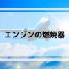 【飛行機について】エンジンの燃焼器
