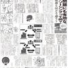 人プロつーしん【第15号】
