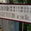 """井口裕香 LIVE TOUR 2016""""az you like...""""@中野サンプラザ ライブレポート"""