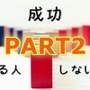 【実践者の声公開】オナ禁100日達成者の共通点!! PART2