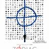 映画徒然日記Vol.25「ゾディアック」