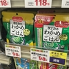 【パッケージ】減塩食品アワード金賞商品