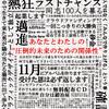 2019/06 月末活動まとめブログ「砂金」革命の再分配