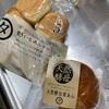タマヤパン:天然酵母栗あん/焼いもあんデニッシュ