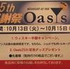 貸切営業と25周年キャンペーンのご案内(10/11)