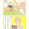 「チャー子と白ウサギ」