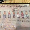 関西 女子一人呑み、昼呑みのススメ 丹後TABLE  #昼飲み #kyoto  #丹後TABLE  #立ち飲み #錦市場