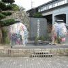 本町の慰霊空間