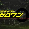 【仮面ライダーゼロワン】天津はレイダー化を狙うのか 第19話感想