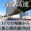 【動画】首都高 C1 都心環状線(外回り)