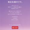 5月13日更新 全国の主要カラオケBOX 営業再開状況