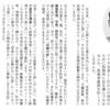 高橋正明の選挙公報(2015年富田林市議会選)