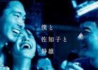 映画『きみの鳥はうたえる』の私的な感想―屈託なく笑う石橋静可の笑顔―
