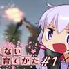 【ニコニコ動画】VOICEROID:オススメ、知る人ぞ知る面白動画!