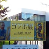 巡りゆく日本の夢