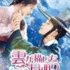 韓国俳優パク・ボゴム君の演技力について語る