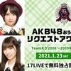 【チームK】おうちでメンバーリクエストアワー2021 #AKBおうちリクアワ