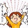【恒例】おっぺけ姉妹の2019年の目標は?