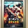 『ランペイジ 巨獣大乱闘』字幕版