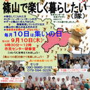 【篠山で楽しく暮らしたい(隊)】の広報