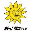 愛すべきサンテレビ、ロゴをリニューアル!マスコットキャラ「おっ!サン」はまだまだ健在