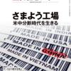 【読書感想】日経ビジネス『さまよう工場』を読んで