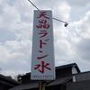 糸島の天晶ラドン水
