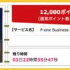 【ハピタス】P-one Business MasterCardが期間限定12,000pt(12,000円)! 初年度年会費無料!