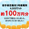 【最終結果報告】ANAマイレージクラブ会員登録者様400名突破記念!ワット山分けキャンペーンの還元完了!