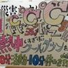 坂町ボランティアの記録 -7/28坂東-