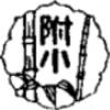 東京学芸大学附属竹早小学校について