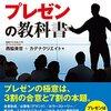 書評『図解&事例で学ぶプレゼンの教科書』 相手を動かすことがプレゼンテーションの目的である