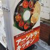 【御徒町】アーンドラ・キッチン【カレー】
