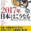 【Book】2017年 日本はこうなる