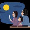 【子供と楽しむ】2017年は いつ? 十五夜の由来や楽しみ方
