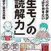 意識の高い祖母と孫〜最近の桜子の読書〜