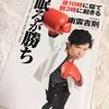 一日一食の人による【眠るが勝ち】南雲吉則著/本レビュー
