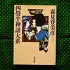 良い!小説『四畳半神話大系』を購入。アニメ版が好きだった私が、読んだ感想を書きました