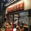 香港贊記茶餐廳 (ほんこん ちゃん き ちゃ ちゃん てん)  飯田橋