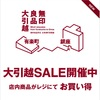 【速報】無印良品有楽町 大引越SALE開催中!空気清浄機が38,900円→15,560円!