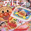 めばえ2015年5月号付録「アンパンマン おべんとうパズル」レビュー・画像・動画