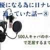 【衝撃】日ナレ講師の本気!