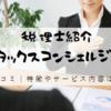 税理士紹介ネットワーク(タックスコンシェルジュ)の口コミ|特徴やサービス内容は?
