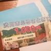 ふるさと納税でふるさと感謝券にするメリットは?群馬県渋川市に実際に寄付してみた