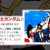 映画『機動戦士ガンダムII 哀戦士編』は「青春ドラマ」だったのか(1982年、角川書店 ザ・テレビジョン)