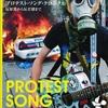 ミュージック・マガジン 増刊 プロテスト・ソング・クロニクル 反原発から反差別まで PROTEST SONG CHRONICLE