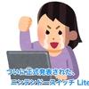 【祝】 ついに正式発表された、ニンテンドースイッチ Lite!!