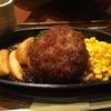 【名古屋市の人気ランチ】緑区の激うまハンバーグを食べろ!