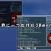 GDmenuをカスタマイズしてオリジナルのメニュー画面を作る